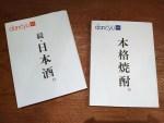 参考図書「続・日本酒。」「本格焼酎。」をたこ梅文庫に収蔵!!