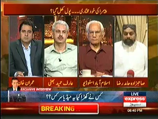 Takrar – 22nd May 2014