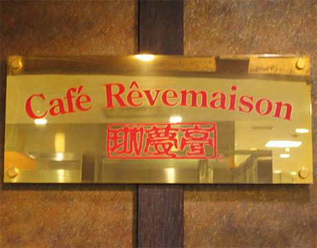 高島屋コーヒーショップ