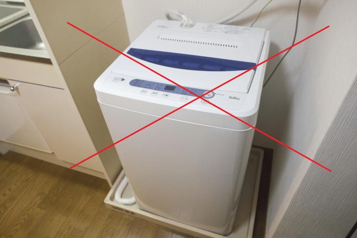 洗濯機 ×
