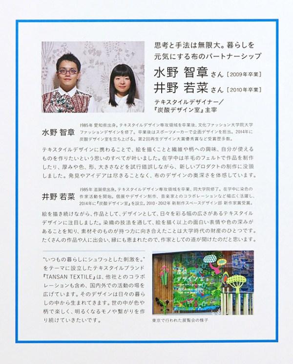 【東京造形大学 大学案内2018に炭酸デザイン室が紹介されました】