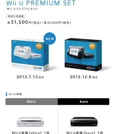 wii u premium white Nintendo anuncia no Japão o Wii U na cor branca