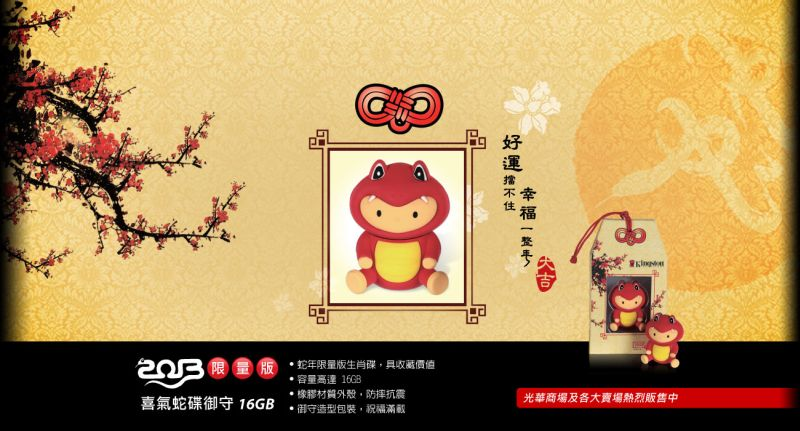 snake landing page1300x700 Kingston presta homenagem ao Ano Chinês da Serpente, com o pendrive DT Snake