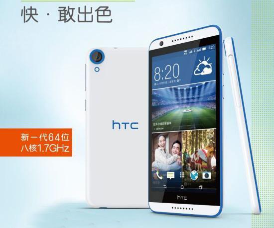 650 1000 desire 820s 1 HTC Desire 820s, com chipset MediaTek de 64 bits e LTE