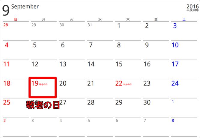 2016年の敬老の日の 日にち