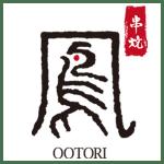 串焼き居酒屋-鳳-おおとり-ロゴ