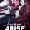 [アニメ]「第4の攻殻」攻殻機動隊ARISE見たくなってきた!