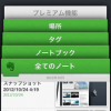 [iOS]Evernoteが「Evernote 5 for iOS」をリリースしました!