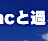 [ブログ]週刊Macと過ごす日々Vol.7