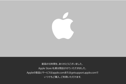 AppleStoreSapporo
