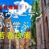 5月10日に静岡でお話しします。