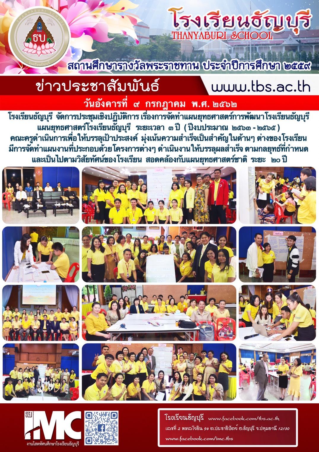 โรงเรียนธัญบุรี จัดการประชุมเชิงปฏิบัติการ เรื่องการจัดทำแผนยุทธศาสตร์การพัฒนาโรงเรียนธัญบุรี ระยะเวลา 3 ปี (ปีงบประมาณ 2562-2565)