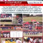 True Cup Pathumthani 2019 การแข่งขันฟุตบอล 7 คน อายุไม่เกิน 17 ปี การคัดเลือกสาย D แบบพบกันทุกทีม โรงเรียนธัญบุรีเข้ารอบ 8 ทีมสุดท้าย