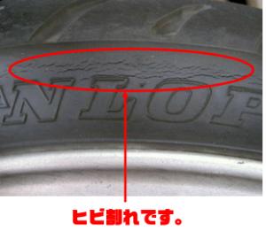 タイヤ 車 寿命 ひび割れ 溝、1
