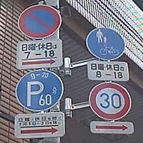 パーキングメーター 無料 駐車禁止