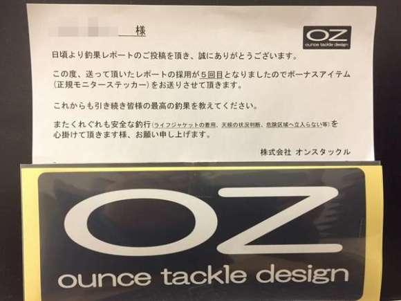 160414②ounce tackle design seiki-monitor-sticker