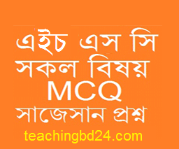 HSC All Subject MCQ Suggestion Question With Answer