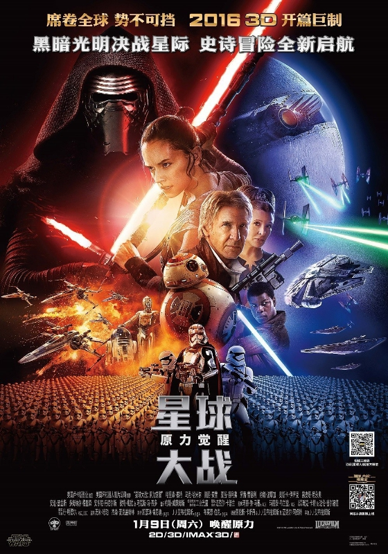 star wars 7 the force awakens movie making of and new. Black Bedroom Furniture Sets. Home Design Ideas