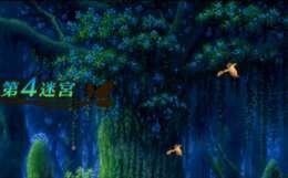 第4迷宮 世界樹と不思議のダンジョン