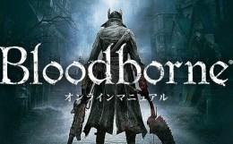 ブラッドボーン Bloodborne オンラインマニュアル