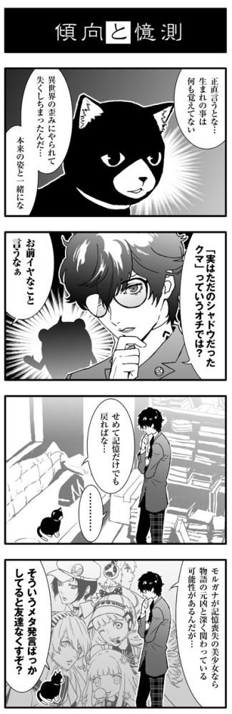 P5 漫画 04