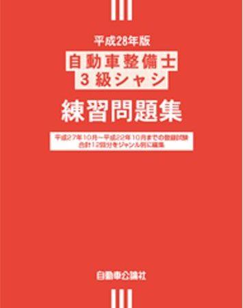 <売切れ・廃版>自動車整備士 3級シャシ 練習問題集 平成28年版
