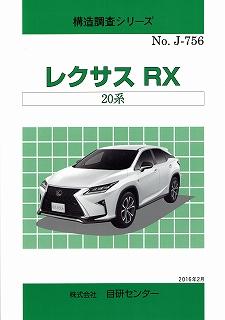 <廃版>構造調査シリーズ/レクサス RX 20系 j-756
