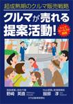 <新発売>クルマガ売れる提案活動!