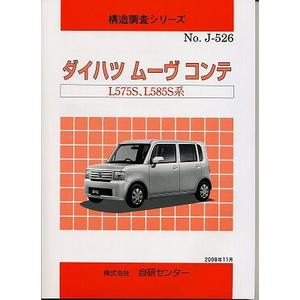 <絶版・売切れ>構造調査シリーズ/ダイハツ ムーブ コンテ L575S,L585S系 j-526