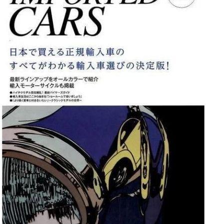 <新発売>2017 輸入車ガイドブック
