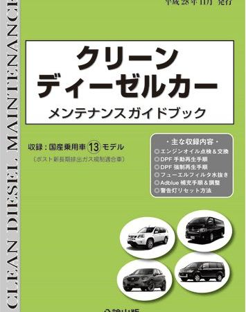 <新発売>クリーンディーゼルカー メンテナンスガイドブック