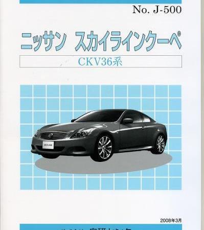 <売切れ・絶版>構造調査シリーズ/ニッサン スカイラインクーペ CKV36系