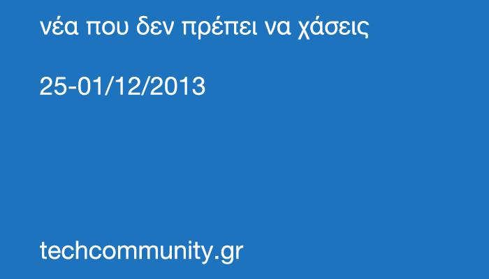 TCWeeklyNews_01122013