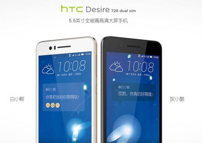 HTC Desire 728 2