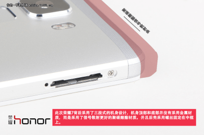 The-Huawei-Honor-7-is-torn-apart (1)