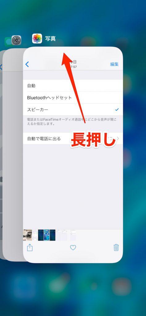 xアプリ 終了