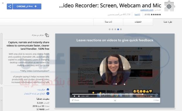 2018 Loom-Video-Recorder.