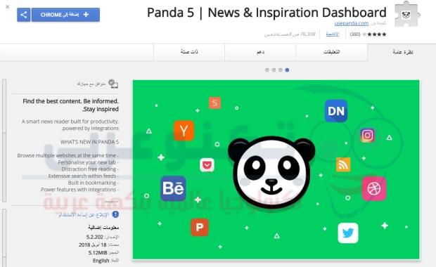 2018 panda5.jpg?resize=62