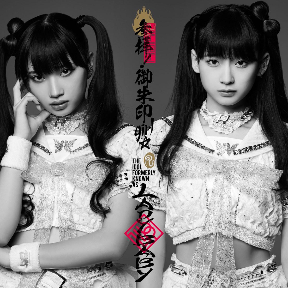 """LADYBABY - portadas para su single debut """"Sanpai! Goshuin girl☆"""""""