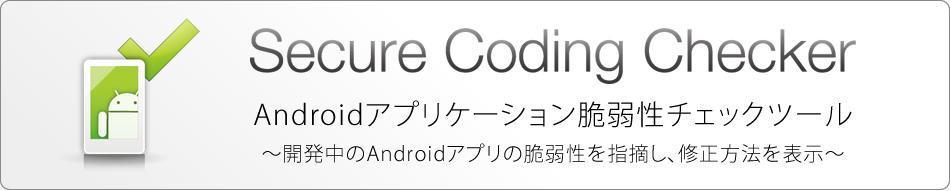 secure coding checker