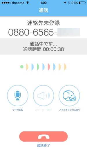 skyphone_screen