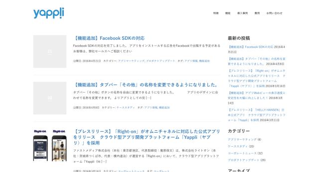 Yappli News   ヤプリニュース