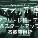appsworldexpo-startup.fw