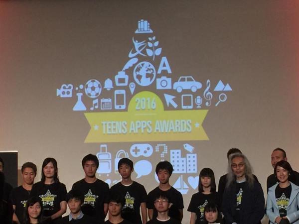 画像2: アプリ甲子園は、2011年にスタートした中学生&高校生のためのスマートフォンアプリ開発コンテストです。 アプリ甲子園2016 決勝大会の様子は、FRESH! by AbemaTVとニコニコ生放送でも配信されている。 技術 [...] techwave.jp