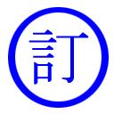 ここ最近流れたデマ・誤報など(2015/9/22)