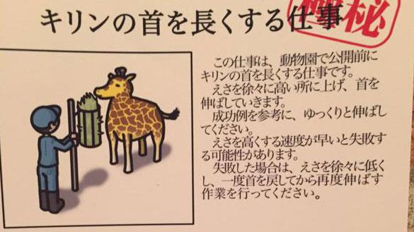 「キリンの首を長くする仕事」の成功例と失敗例のポスターが話題に!