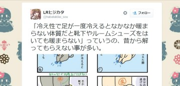 LRヒジカタさんはTwitterを使っています   「冷え性で足が一度冷えるとなかなか暖まらない体質だと靴下やルームシューズをはいても暖まらない」っていうの、昔から解ってもらえない事が多い。 https   t.co Wer5KD8bDb
