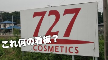 帰省の時に見た?新幹線から見える数字の看板の謎