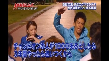 武井壮#22 将来の夢を叶える方法「就活を控えた諸君へ」   YouTube