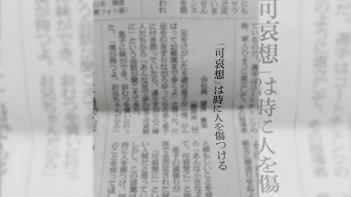 「可哀想」は人を傷つける・・・ある新聞の投書が子育てパパ・ママから大絶賛
